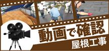 堺市、河内長野市、松原市、羽曳野市やその周辺のエリア、その他地域の屋根工事を動画で確認