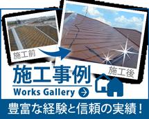 堺市、河内長野市、松原市、羽曳野市やその周辺のエリア、その他地域の施工事例