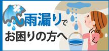 堺市、河内長野市、松原市、羽曳野市やその周辺エリアで雨漏りでお困りの方へ