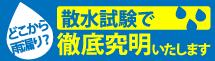 堺市、河内長野市、松原市、羽曳野市やその周辺エリアの雨漏り対策、散水試験もお任せください