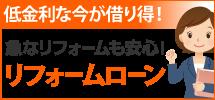 堺市、河内長野市、松原市、羽曳野市やその周辺エリアへ、堺店のリフォームローンです