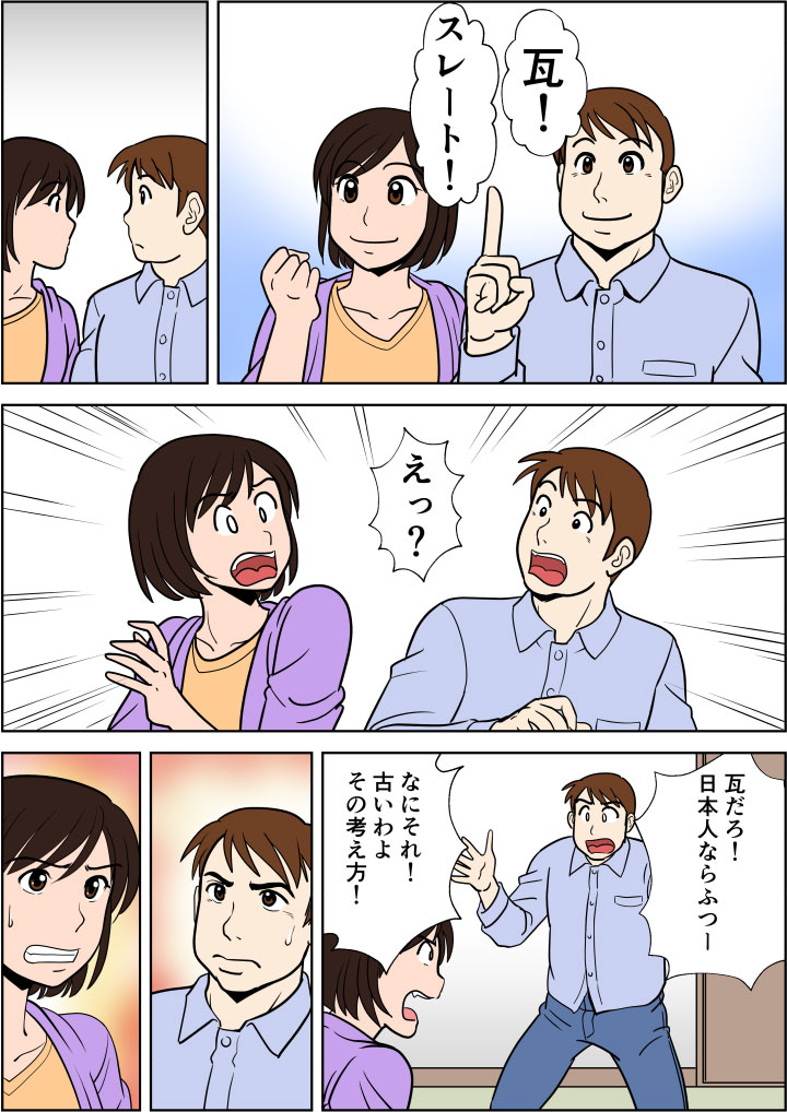 葺き替えるなら、と意見を出し合う夫婦だが意見が合わず。