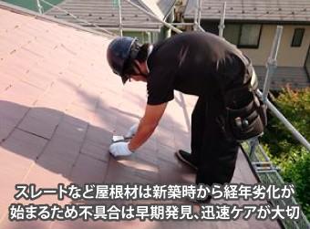 スレートなど屋根材は経年劣化が始まるため、早期発見が大切