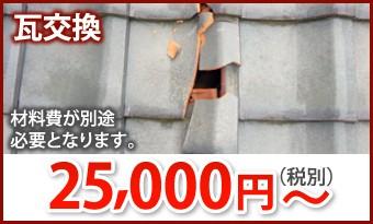 瓦交換2万5000円から