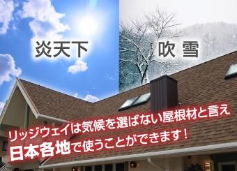 リッジウェイは気候を選ばない屋根材と言え日本各地で使うことができます!