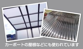 ポリカーボネイトはカーポートの屋根などにも使われています