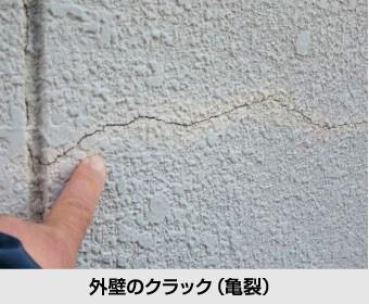 外壁のクラック(亀裂)