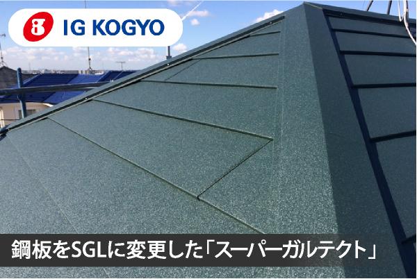 銅板をSGLに変更したスーパーガルテクト