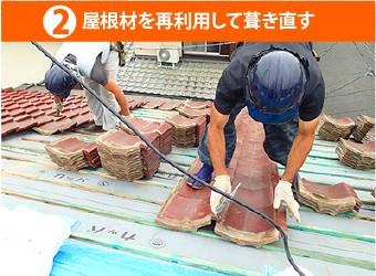 屋根材を再利用して葺き直す