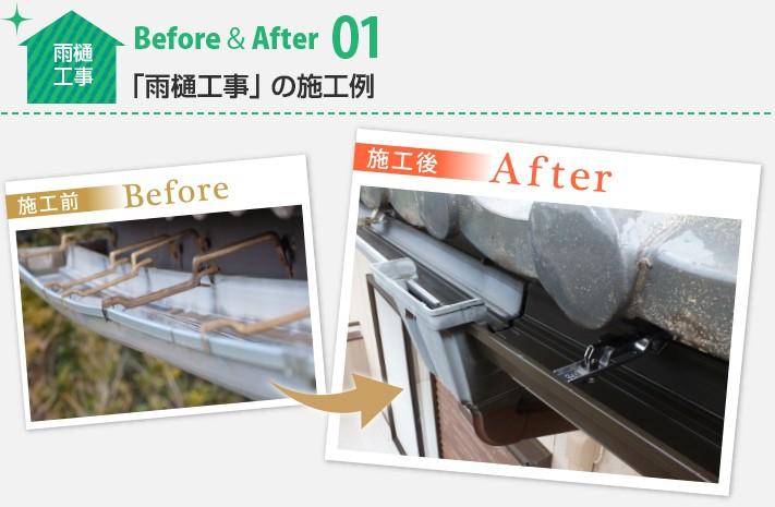 雨樋工事Before&After01:「雨樋工事」の施工例