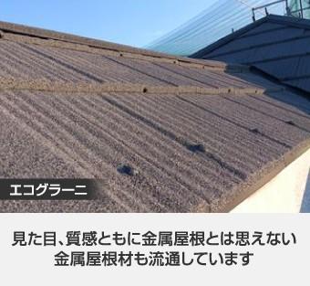 エコグラーニを乗せた屋根