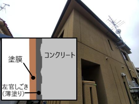 河内長野市にてRC造の住宅点検!洋瓦や外壁タイルにも劣化が!