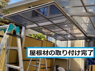 サイクルポート 屋根材取り付け完了