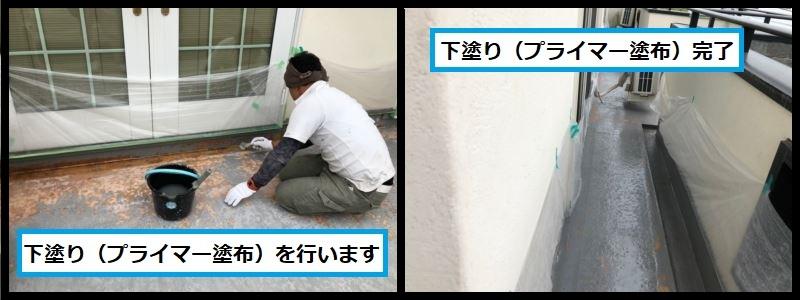 下塗り(プライマー)
