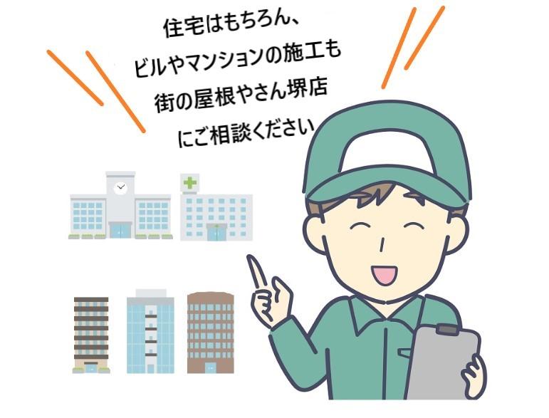 住宅以外の工事も街の屋根やさん堺店にお任せください