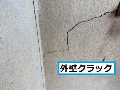 雨漏れ 外壁クラック