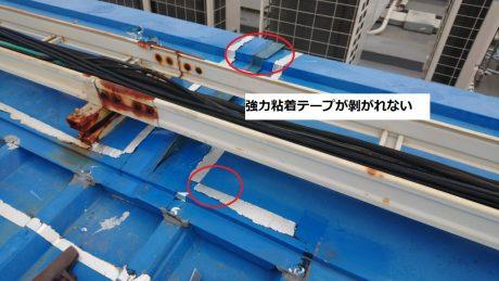 養生シート撤去後のテープ跡