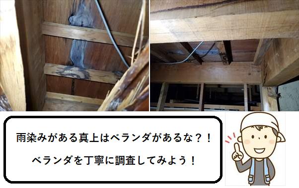 天井裏 雨漏れ被害 シミ