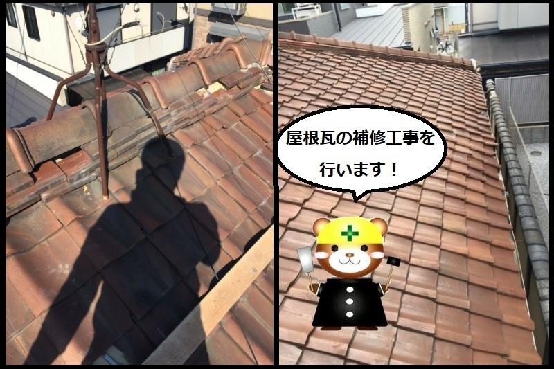堺市堺区にて台風被害に遭った瓦屋根の補修工事を行いました