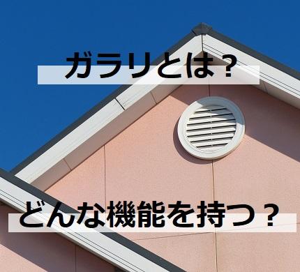 堺市堺区で3階天井裏のガラリが破損し調査!費用を抑えるには?