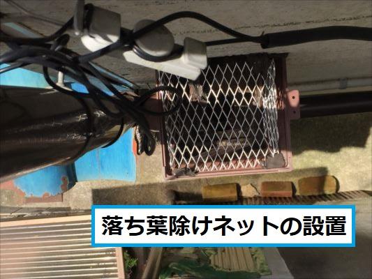 集水器 落ち葉除けネットの設置