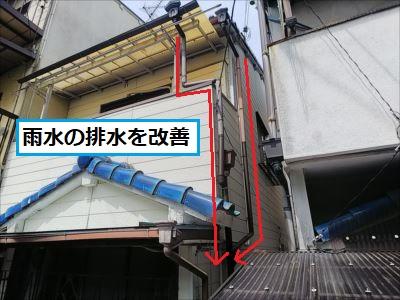 雨樋の排水を改善