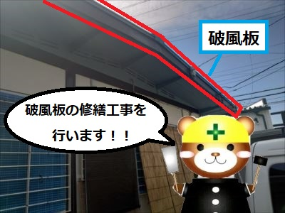 堺市中区にて破風板の修繕工事、破風板の塗装も行いました