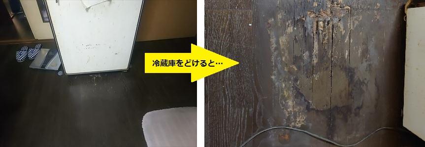 冷蔵庫下の床 傷んでしまった 水漏れ 床材 張替え工事