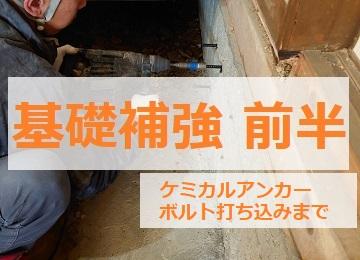 基礎補強工事 ブログ 耐震改修