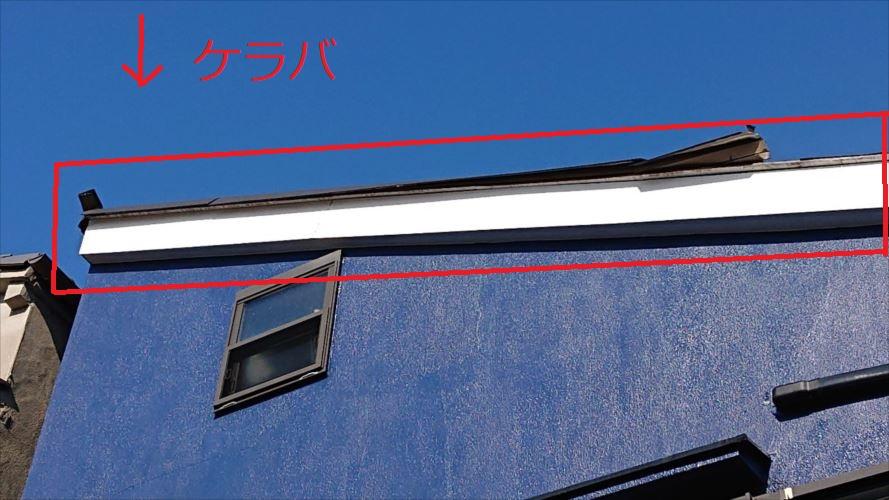 東大阪市にて強風の影響により破損したケラバ唐草の現地調査