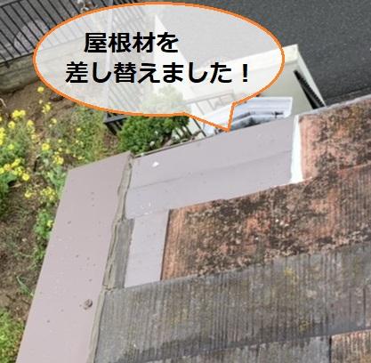 堺市南区にて台風で割れたコロニアルと飛散したケラバ水切り・棟板金の補修