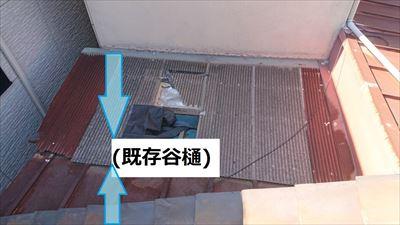 屋根取合の谷施工前