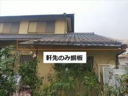 瓦 銅板屋根 台風被害 現地調査