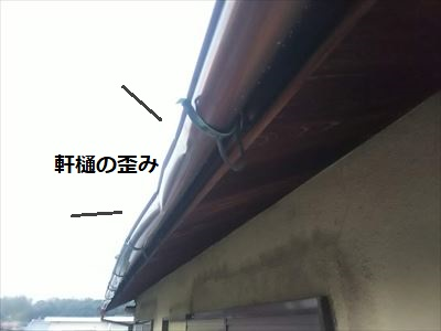 軒樋 歪み 雨樋 銅製