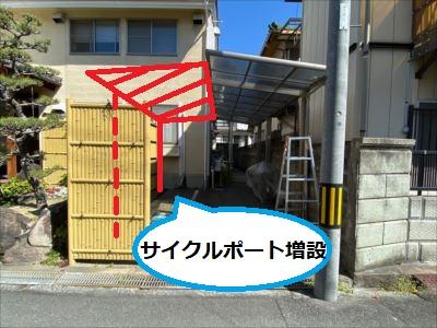 堺市美原区|スペースを有効に!サイクルポート増設とカーポート移設