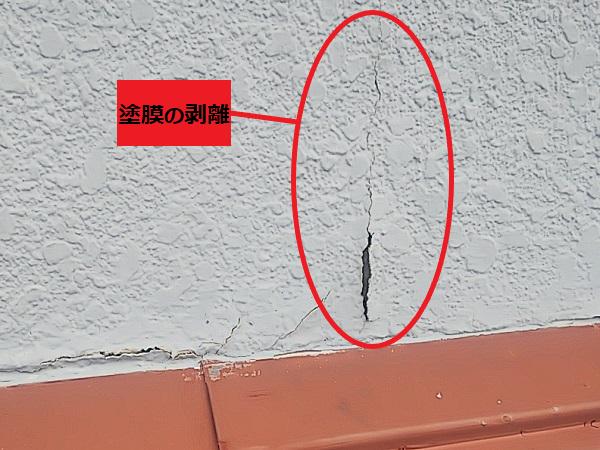 モルタル壁 塗膜の剥離