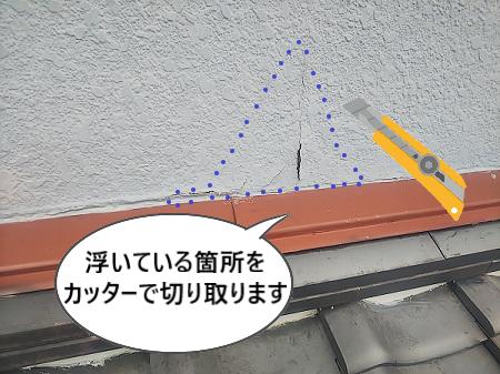 外壁の浮き 補修 カッターで切り取り