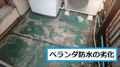 雨漏れコラム ベランダ防水劣化