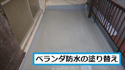 雨漏れコラム ベランダ防水塗り替え