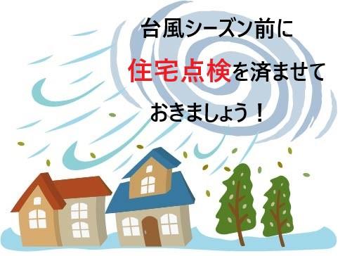 台風シーズン前に住宅点検を済ませておきましょう