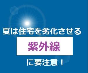 堺市堺区|屋根のコロニアルが剥がれ調査!紫外線による劣化に注意