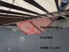 金属屋根 穴開き箇所