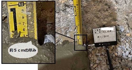 捨てコンクリート 添え基礎 5cm