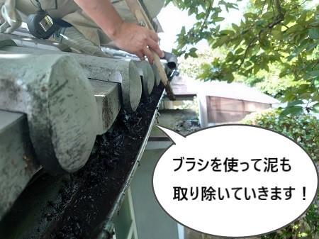 軒樋 落ち葉詰まり ブラシで泥も掃除