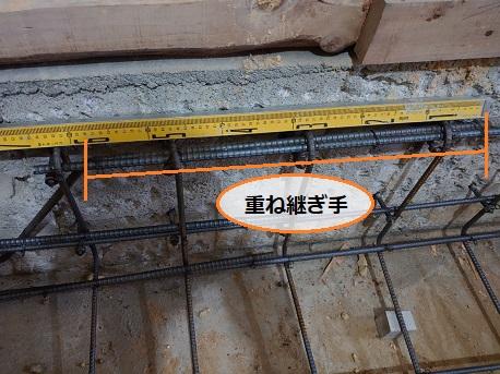 重ね継ぎ手長とは 添え基礎コンクリート 耐震補修