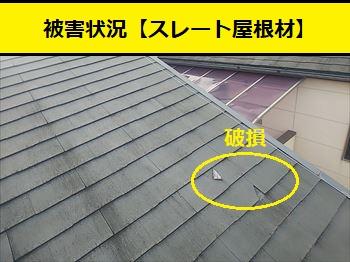 スレート屋根 欠け 破損