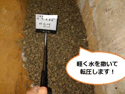 砕石地業 転圧 水まき 添え基礎