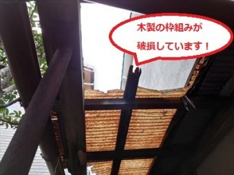 木製枠組み 破損箇所