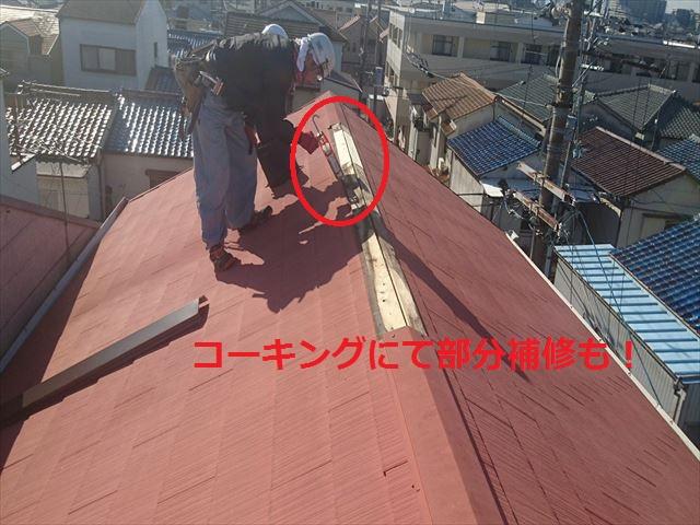棟板取付け工事