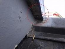 屋根接点部水切り-コラム